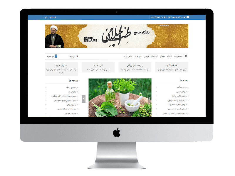 سایت طب اسلامی