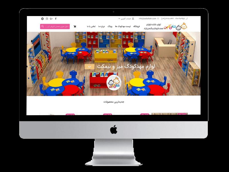 سایت فروشگاه وسایل مهدکودک شادی آفرین