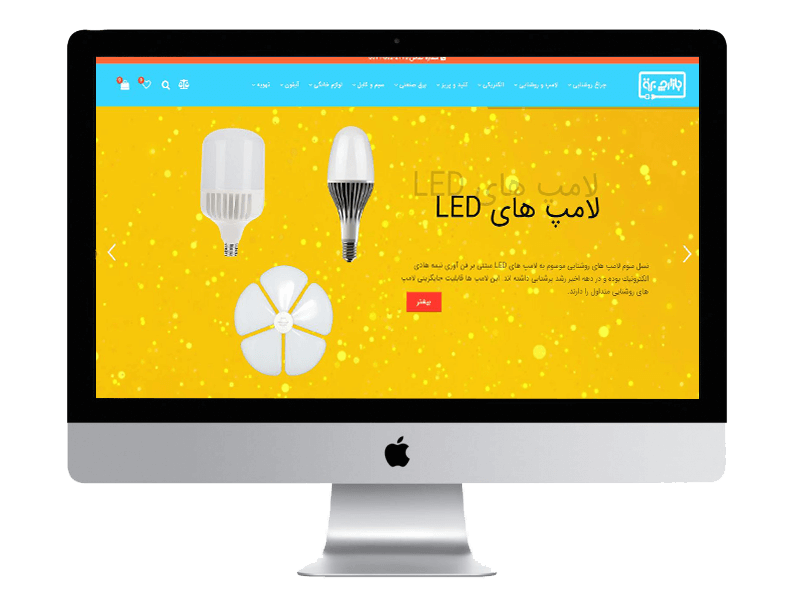 سایت بازارچه برق فضل اللهی