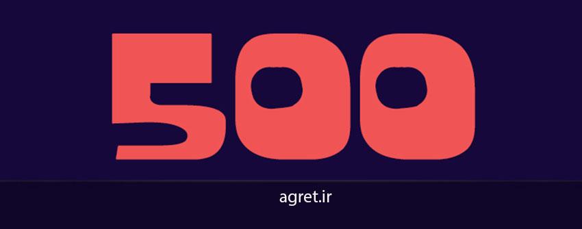 خطای ۵۰۰