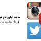 ساخت آیکون های شبکه اجتماعی