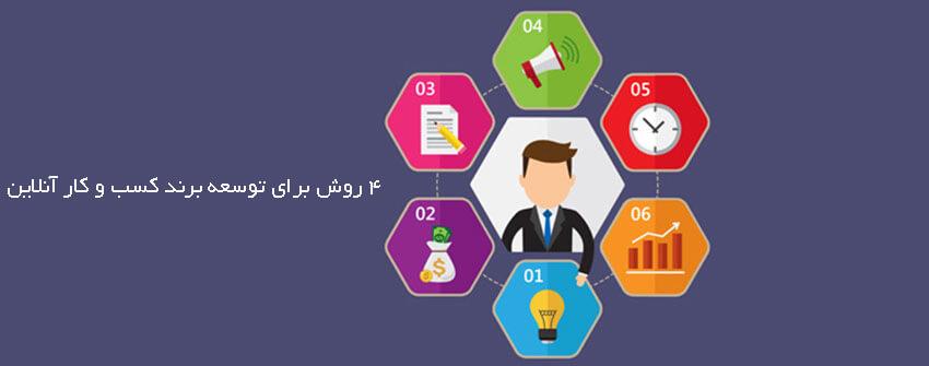 توسعه برند کسب و کار آنلاین