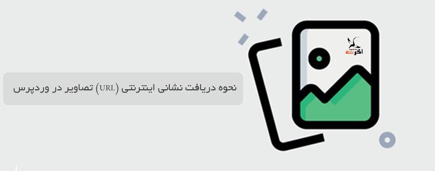 نشانی اینترنتی تصویر