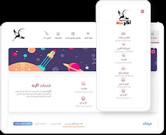 طراحی سایت و تولید اپلیکیشن موبایل